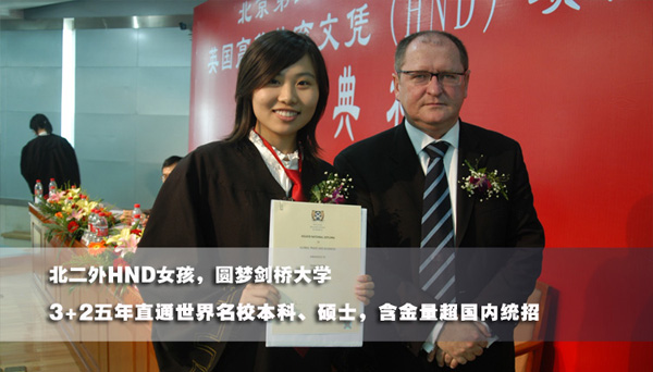 北京第二外国语学院HND3+2多国留学本硕连读