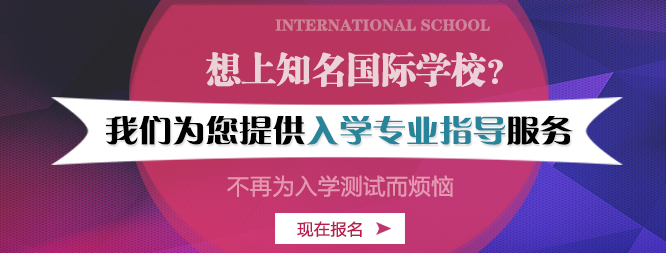 国际学校入学指导