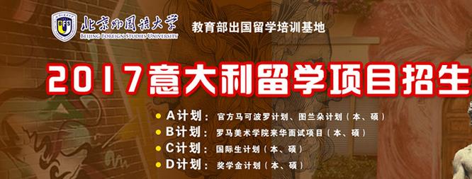 北京外国语大学意大利项目